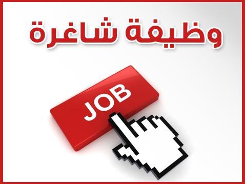 إعلان رقم (1) عن وظائف شاغرة لسنة 2017 لعدد ثلاثة وظائف قيادية بالمجموعة النوعية لوظائف الإدارة العليا