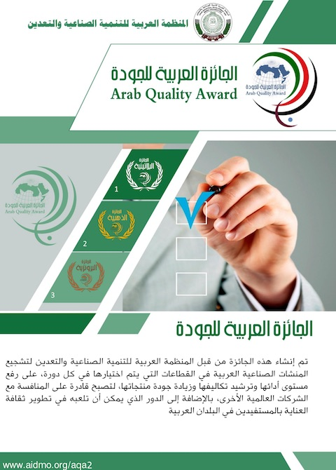 دعوة للمشاركة فى الدورة الثانية للجائزة العربية للجودة.