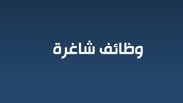 إعلان رقم (3) تعلن الهيئة المصرية العامة للمواصفات والجودة عن حاجتها لشغل عدد (2) وظائف بالمجموعة النوعية لوظائف الإدارة العليا بموازنة الهيئة وفقا لأحكام القانون 81 لسنة 2016