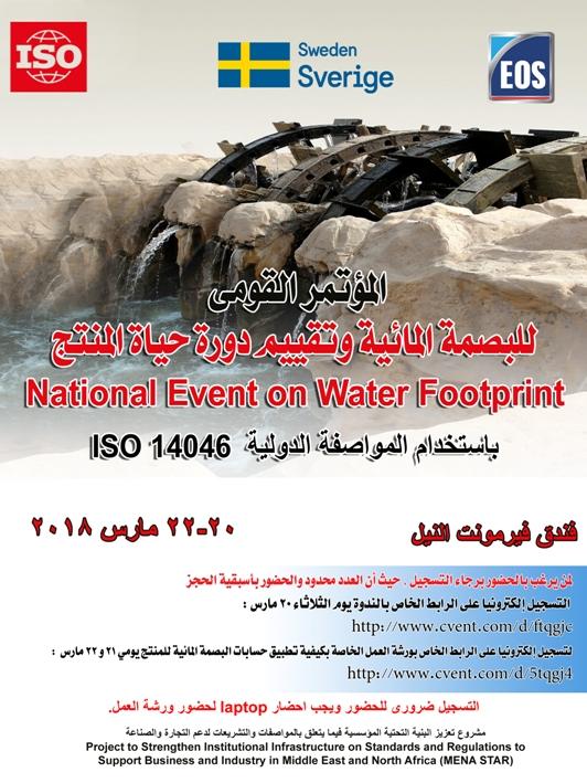 المؤتمر القومي عن البصمة المائية وحساباتها طبقا للمواصفة الدولية ISO 14046