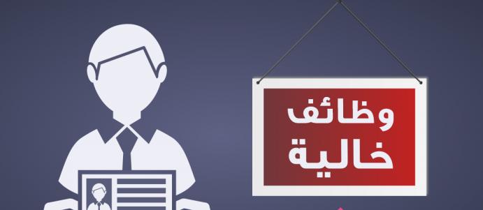 تعلن الهيئة المصرية العامة للمواصفات والجودة عن حاجتها لشغل عدد (2) وظيفة بالمجموعة النوعية لوظائف الإدارة العليا (مُديــر عــام) بموازنة الهيئة وفقا لأحكام القانون 81 لسنة 2016: