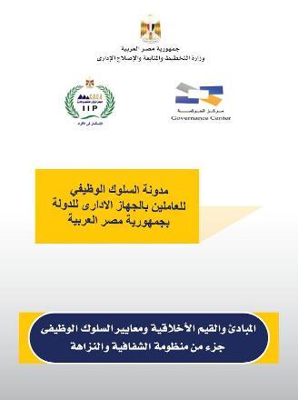 مدونة السلوك الوظيفى للعاملين بالجهاز الإدارى للدولة بجمهورية مصر العربية