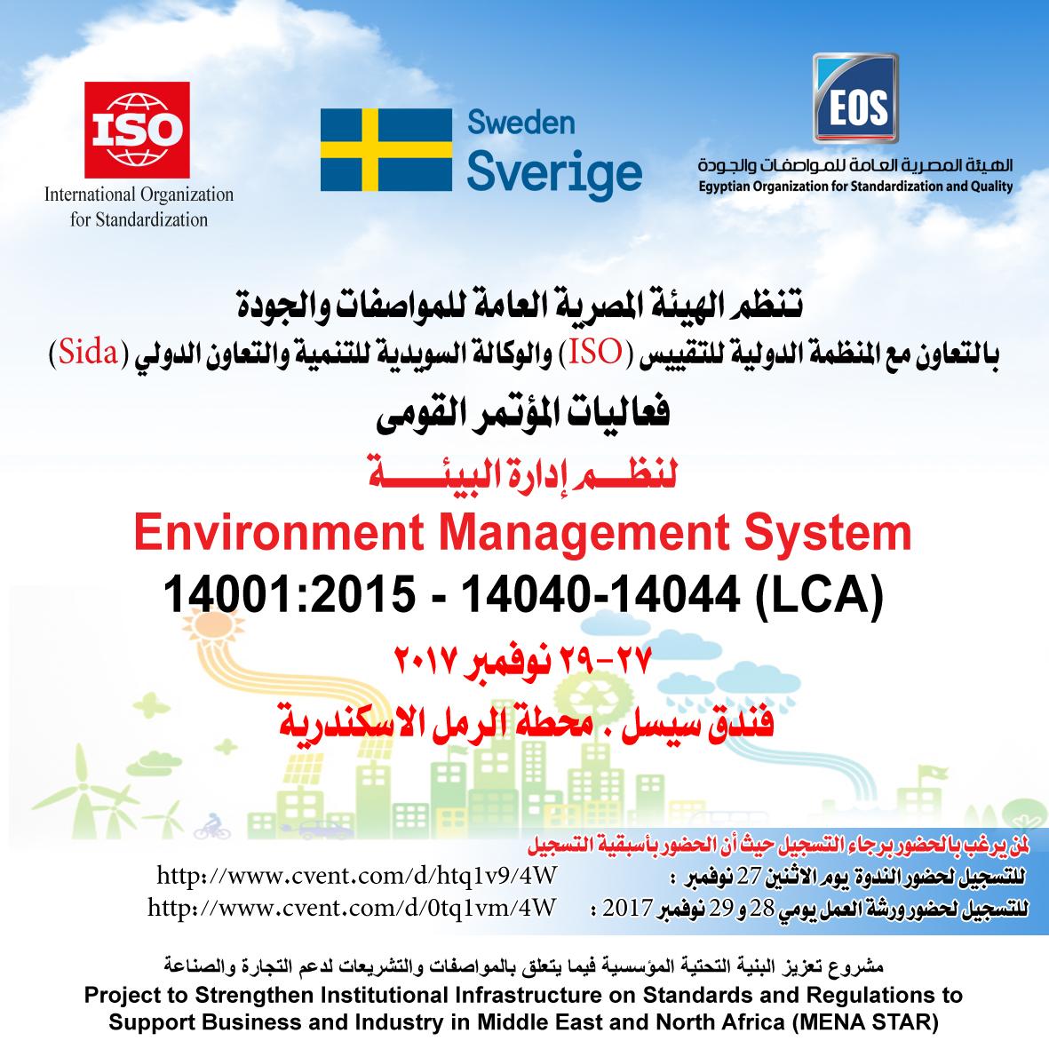 ندوة وورشة عمل نظم إدارة البيئة التابعة لمشروع المينا ستار بأكاديمية الأيزو