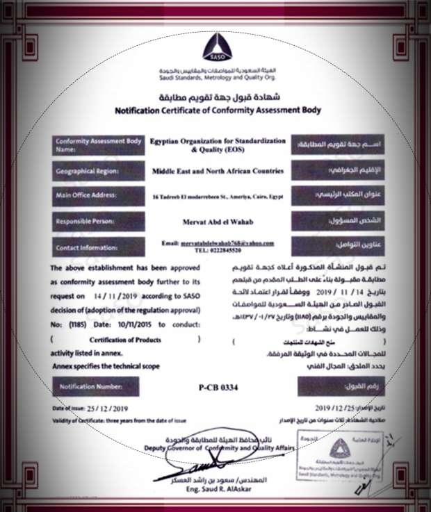 تسجيل هيئة المواصفات والجودة ضمن جهات تقويم المطابقة العالمية ببرنامج سابر السعودي