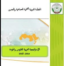 الإستراتيجية العربية للتقييس 2014-2018