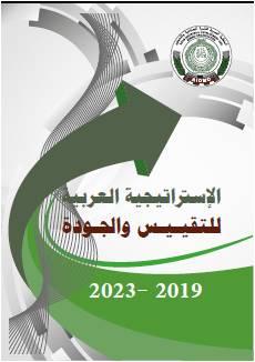 الإستراتيجية العربية للتقييس 2019-2023