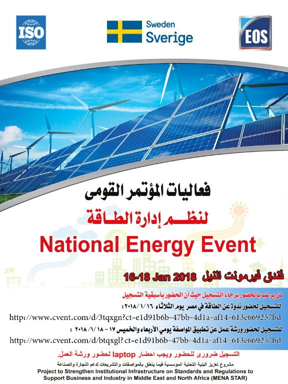 ندوة وورشة عمل حول نظم إدارة الطاقة ISO 50001